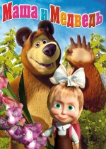 Masha and the Bear (2009) afişi