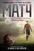 Match (2012) afişi
