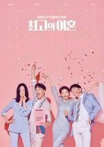 Matrimonial Chaos (2018) afişi