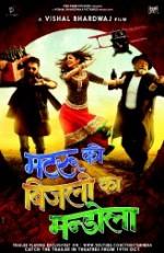 Matru Ki Bijlee Ka Mandola (2013) afişi