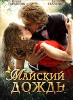 Mayskiy Dozhd (2012) afişi