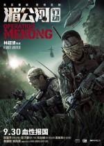 Mei Gong he xing dong (2016) afişi