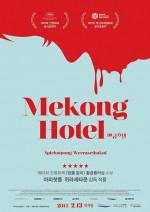 Mekong Hotel (2012) afişi