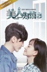 Memory Lost 3 (2016) afişi