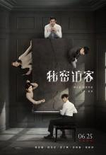 Mi Mi Fang Ke (2020) afişi