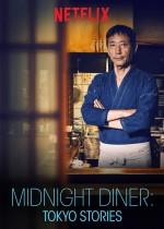 Midnight Diner: Tokyo Stories (2016) afişi