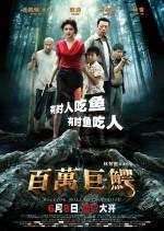 Million Dollar Crocodile (2012) afişi