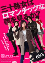 Misozi Onna wa Romanchikku na Yume wo Miru ka? (2018) afişi