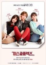 Miss Complex (2019) afişi
