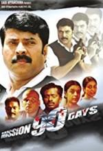Mission 90 Days (2007) afişi