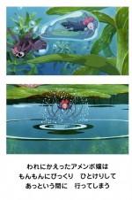 Mizugumo Monmon (2006) afişi