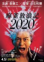 Mâjan hôrôki 2020