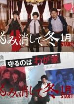 Momikeshite Fuyu (2018) afişi