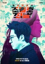 Mr. Jo 2: Crime and Punishment  (2019) afişi