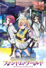 Musaigen No Phantom World (2016) afişi