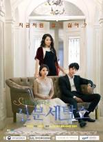 My Beautiful Launderette (2017) afişi