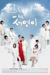 My Daughter Seo-yeong (2013) afişi