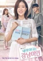 My ID Is Gangnam Beauty (2018) afişi
