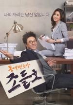 My Lawyer, Mr. Jo (2016) afişi