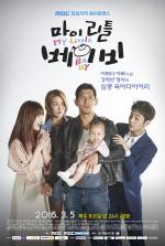 My Little Baby (2016) afişi