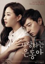 My Love Eun-Dong (2015) afişi