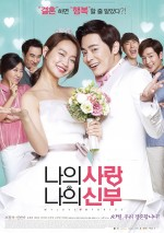 My Love, My Bride (2014) afişi