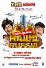 Nasha Russia: Yaytsa sudby (2010) afişi