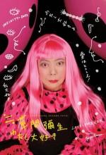 Near Equal Yayoi Kusama (2008) afişi