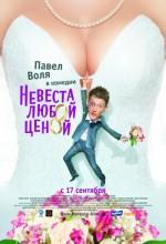 Nevesta lyuboy tsenoy (2009) afişi