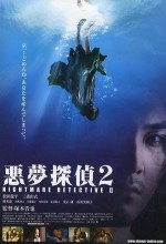 Nightmare Detective 2 (2008) afişi