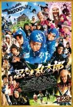 Ninja Kids!!! (2011) afişi
