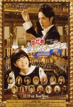 Nodame Cantabile: The Final Score - Part 1 (2009) afişi