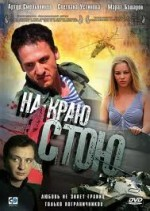 Na Krayu Stoyu (2008) afişi