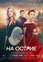 Na ostrie (2020) afişi