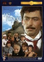 Ne Goryuy! (1969) afişi
