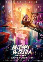 Gelecek Jenerasyon (2018) afişi