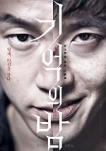 Forgotten (2017) afişi
