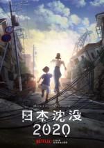 Nihon Chinbotsu 2020 (2020) afişi
