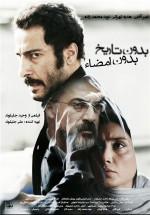 Tarihsiz, İmzasız (2017) afişi