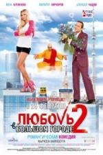 No Love In The City 2 (2010) afişi