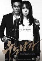 Pişmanlık (2014) afişi