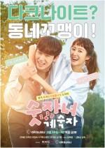 Number Woman Gye Sook-Ja (2018) afişi