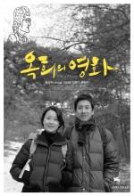 Oki's Movie (2010) afişi