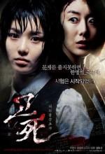 Ölüm Zili (2008) afişi