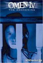 Omen IV (1991) afişi