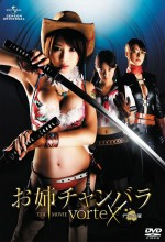 Oneechanbara: The Movie - Vortex (2009) afişi