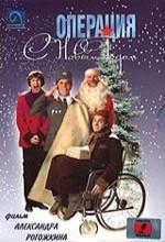 Operation Happy New Year (1996) afişi