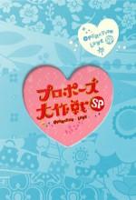 Operation Love Special (2008) afişi