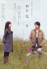 Oto-na-ri (2009) afişi