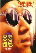Out Of The Dark (1995) afişi